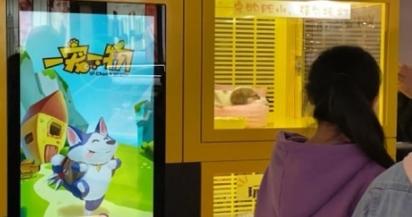 A máquina foi instalada num shopping da China. (Foto: Weibo/Ju Xiaowen)